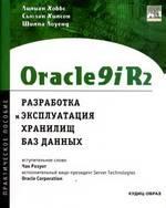 Oracle9iR2: разработка и эксплуатация хранилищ баз данных