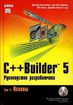 C++ Builder 5. Руководство разработчика. Том 1. Основы