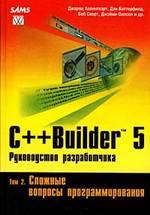 C++ Builder 5. Руководство разработчика. Том 2. Сложные вопросы программирования
