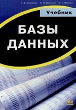 Базы данных. Учебник для высших учебных заведений, 4-е издание