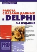Работа с базами данных в Delphi, 3-е издание
