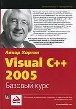 Visual C++ 2005: базовый курс