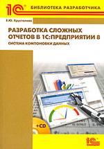 Разработка сложных отчетов в 1С:Предприятии 8. Система компоновки данных