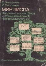 Мир Лиспа. Том 1. Введение в язык Лисп и функциональное программирование