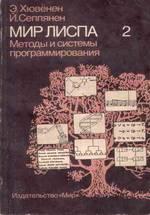 Мир Лиспа. Том 2. Методы и системы программирования