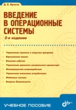 Введение в операционные системы, 2-е издание