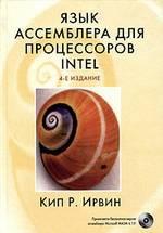 Язык ассемблера для процессоров Intel, 4-ое издание