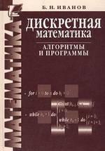 Дискретная математика. Алгоритмы и программы