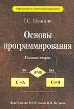 Основы программирования, 2-ое издание