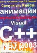 Самоучитель Жаркова по анимации и мультипликации в Visual С++ .NET 2003