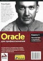 Oracle для профессионалов (2 тома)