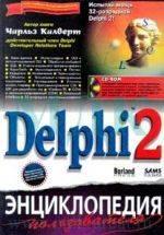 Delphi 2. Энциклопедия пользователя