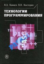 Технологии программирования, 2-ое издание