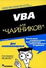 """VBA для """"чайников"""", 3-е издание"""