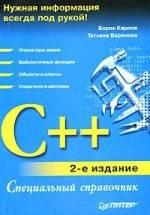 C++. Специальный справочник, 2-е издание