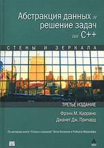Абстракция данных и решение задач на С++. Стены и зеркала, 3-е издание