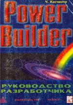 PowerBuilder. Руководство разработчика