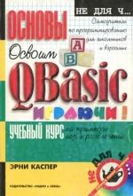 Освоим QBasic играючи!