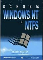 Основы Windows NT и NTFS