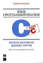 Язык программирования C, 2-ое издание