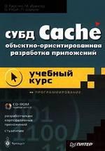 СУБД Cache. Объектно - ориентированная разработка приложений. Учебный курс