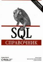 SQL: справочник