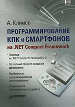 Программирование КПК и смартфонов на .NET Compact Framework