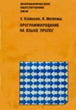 Программирование на языке пролог