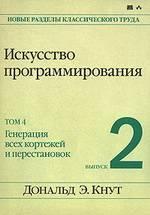 Искусство программирования. Том 4. Выпуск 2. Генерация всех кортежей и перестановок