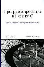 Программирование на языке С, 3-е издание