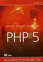 PHP 5. Полное руководство