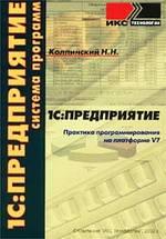 1С: Предприятие. Практика программирования на платформе V7