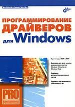 Программирование драйверов для Windows