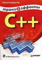 С++. Трюки и эффекты