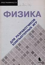 Физика для разработчиков компьютерных игр
