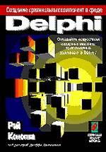 Создание оригинальных компонент в среде Delphi