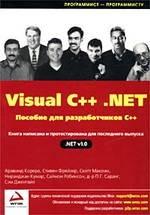 Visual C++ .NET. Пособие для разработчиков C++