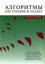 Алгоритмы. Построение и анализ, 2-ое издание