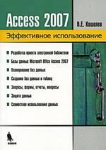 Access 2007. Эффективное использование