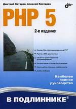 PHP 5, 2-ое издание