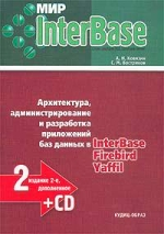 Мир InterBase. Архитектура, администрирование равно производство приложений баз данных во InterBase/Firebird/Yaffil, 0-е издание