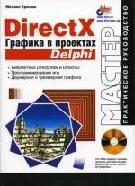 DirectX. Графика в проектах Delphi