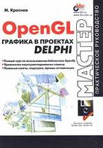 OpenGL. Графика в проектах Delphi