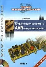 10 практических устройств на AVR-микроконтроллерах. Книга 1