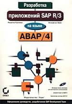 Разработка приложений SAP R/3 на языке АВАР/4
