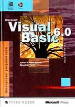 Microsoft Visual Basic 6.0. Мастерская разработчика