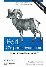 Perl. Сборник рецептов. Для профессионалов