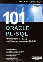 101: Oracle PL/SQL
