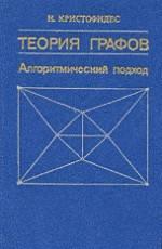 Теория графов. Алгоритмический подход