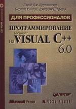 Программирование на Microsoft Visual C++ 6.0 для профессионалов